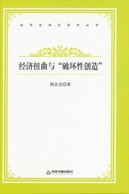 """经济全球化研究丛书:经济扭曲与""""破坏性创造"""""""