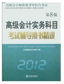 高级会计师资格考试结合考试:高级会计实务科目考试辅导用书精讲(第8版)(2012)