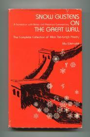 Snow Glistens on the Great Wall: A New Translation of the Complete Collection of Mao Tse-Tungs Poetry(《雪映长城》,《毛泽东诗词》英文译本,马文绮翻译