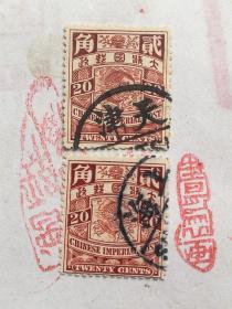 清代邮票贰角两枚 邮戳特别