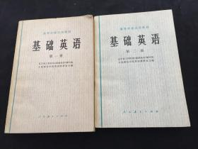 高等学校试用教材基础英语 第一册第二册【2本合售】