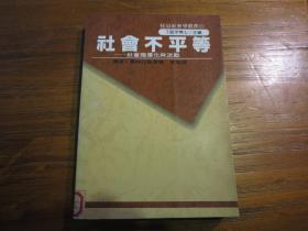 《社会不平等——社会阶层化与流动》  馆藏书