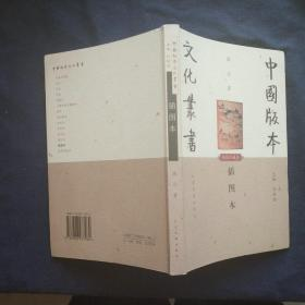 中国版本文化丛书--插图本 (包快递)