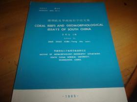 珊瑚礁及华南地形学论文集 (地理丛书 第15号) 英文版