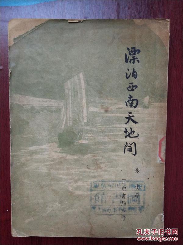漂泊西南天地间 1948年一版一印