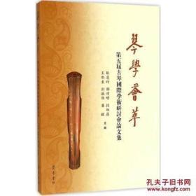 琴学荟萃 第五届古琴国际学术研讨会论文集(16开平装 全一册)