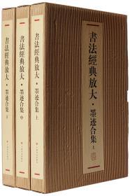 书法经典放大:墨迹合集(套装共44册)