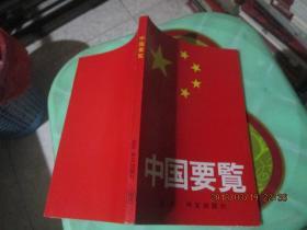 中国要览  日文版  外文出版社  小32开