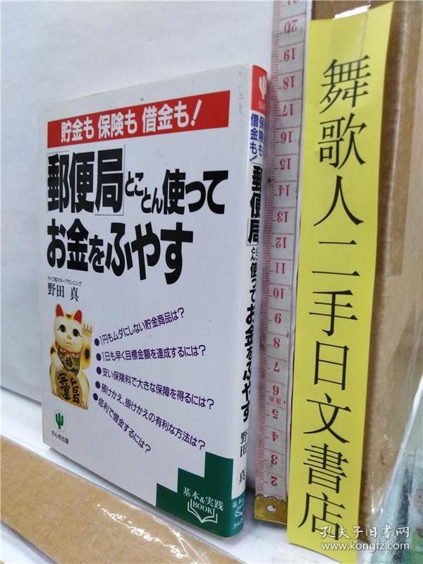 邮便局とことん使ってお金をふやす 野田真  日文原版32开软精装综合书