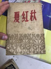 夏红秋(一个中学生的转变.插图本.民国37年初版)