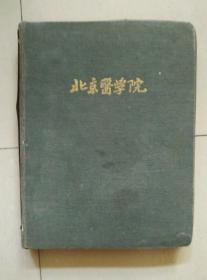 1952——1953年北京医学院学生笔记一本 涵盖生理学、病理学等基础科目