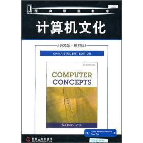 计算机文化(英文版·第13版)