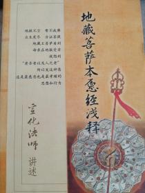 地藏菩萨本愿经浅释:宣化法师讲述