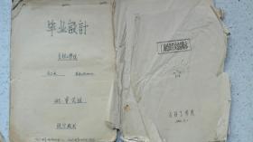 45)1964年  吉林工学院  《厂房建筑图》一簿册  和  曾范胜《毕业设计》一厚册