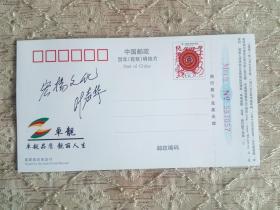 签名明信片   叶声华