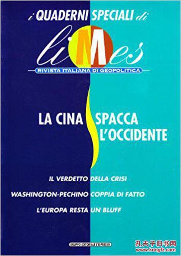 意大利语原版书 La Cina spacca loccidente. I quaderni speciali di Limes. Rivista italiana di geopolitica