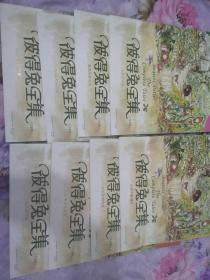 彼得兔全集:注音版(存8册)彩色印刷