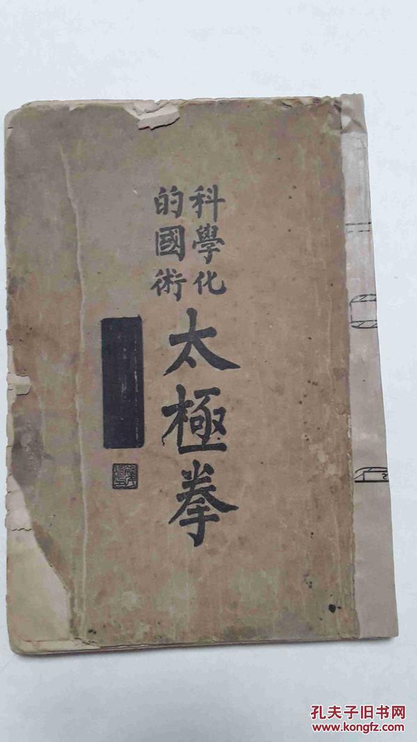 科学化的国术太极拳  吴图南著 商务印书馆 有多人题词及吴图南照片