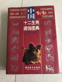中国十二生肖装饰图典 书脊内侧部分裂开,其他完好