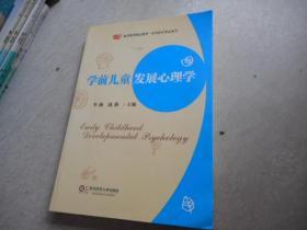 学前儿童发展心理学