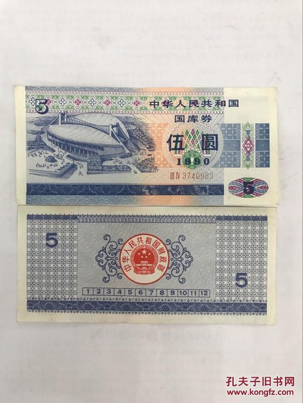 中华人民共和国国库券5元 朝阳体育馆 1990年五元国库券保真