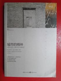 """城市的精神:耶路撒冷、蒙特利尔、新加坡、香港、北京、牛津、柏林、巴黎、纽约,寻找这些城市中人的""""归宿感""""和""""身份认同"""""""