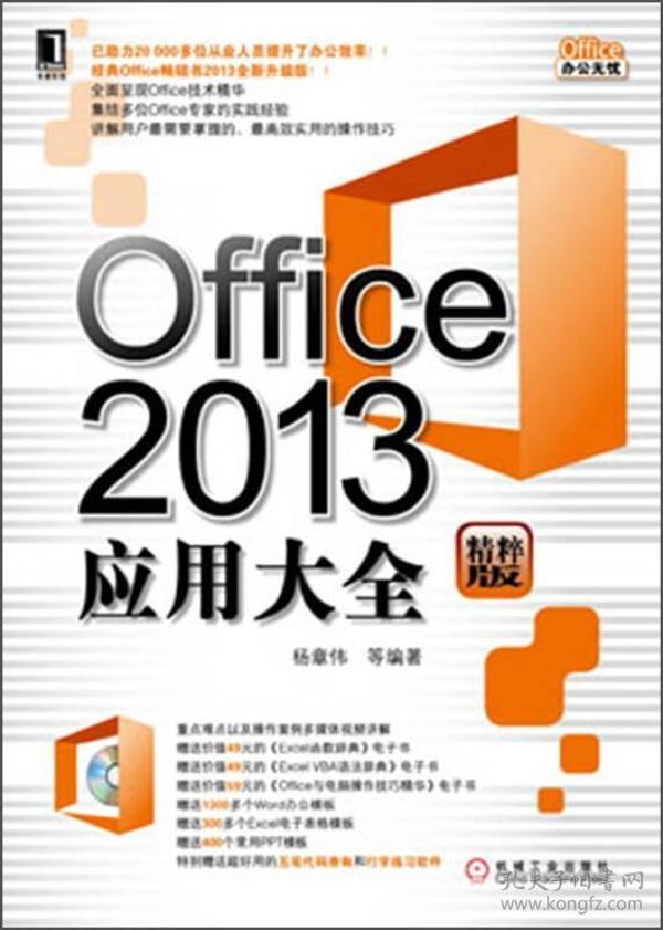 Office 2013应用大全.含盘
