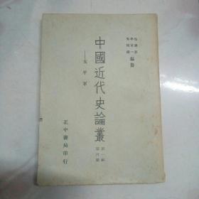 中国近代史论丛(第一辑 第四册)太平军【1959年三月二版】