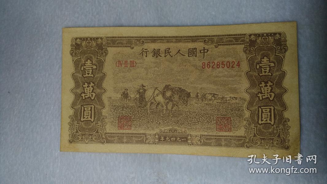 第一套人民币 壹万元纸币 编号86285024
