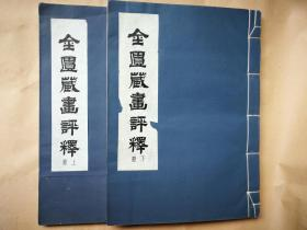 1956年 陈仁涛撰《金匮藏画评释》线装两册全