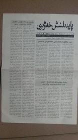 参考消息《维吾尔文》