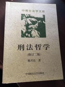刑法哲学 修订二版
