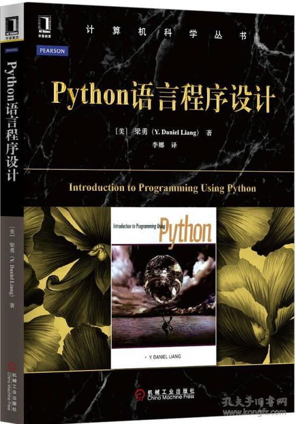 9787111487685Python语言程序设计