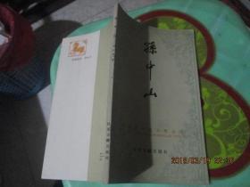 中国历代名人传丛书:孙中山   小32开