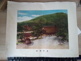 民国日本印刷《橿元神宫》
