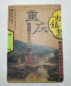 重庆古镇书(古镇自助旅游完全手册)