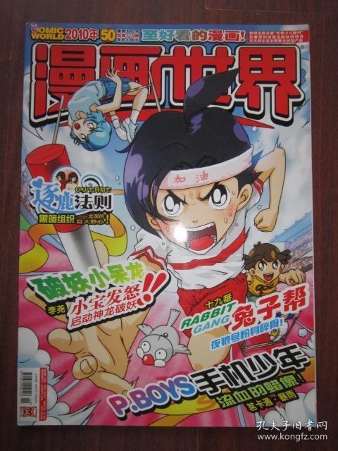 世界漫画2010年50期总第175期漫画郭富城图片