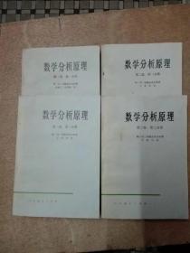 数学分析原理(共二卷 四册全)