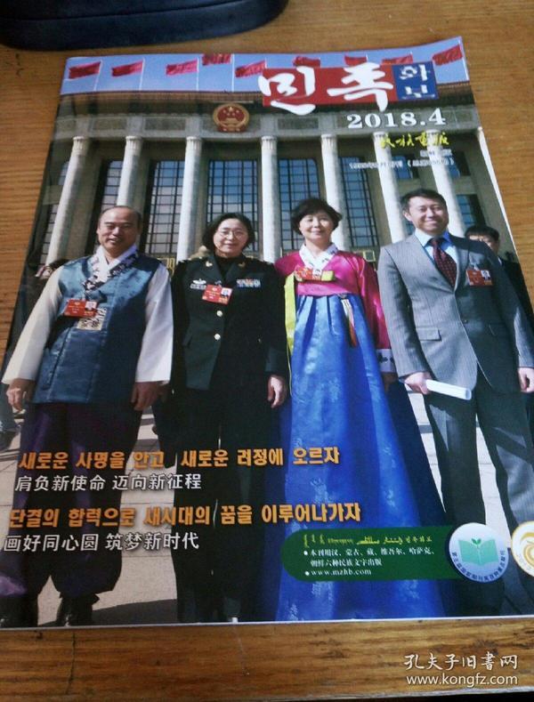 民易开运:周恩来总理题写刊名―民族画报朝鲜文版朝汉双语(2018.4)