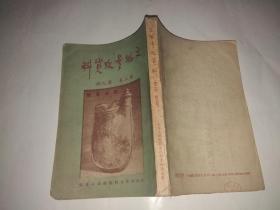 文物参考资料(第二卷第九期)东北专号