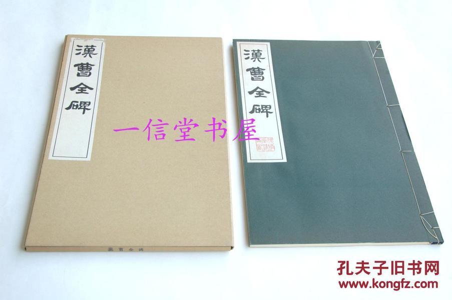 《汉曹全碑》1函1册全  1971年 珂罗版 清雅堂