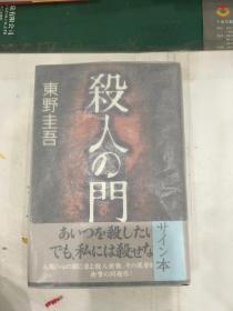 杀人の门(东野圭吾签名本,日本著名推理小说作家,初版一刷,日文原版)