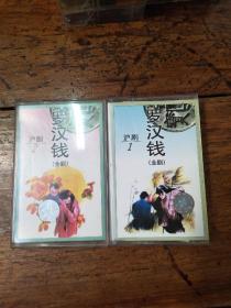 沪剧磁带――罗汉钱 1――2
