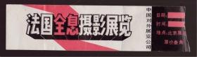老门票等(法国全息摄影展览)北京展览馆(面值3角)