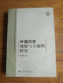 中国历史地貌与古地图研究*