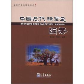 9787502954727中国近代矿业史纲要