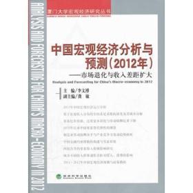 9787514115635中国宏观经济分析与预测:市场退化与收入差距拉大(2012年)
