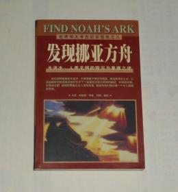 发现挪亚方舟 1999年1版1印