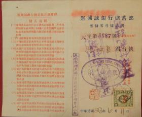 ax0734民23年聚兴城银行双页存折贴渝版地图旗印花税票二分加盖川康成华