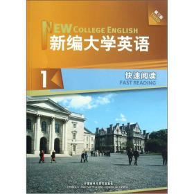 新编大学英语1:快速阅读(第3版)